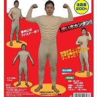 コスチューム 筋肉