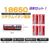 【送料無料】充電式電池8本セット/18650充電池8本/18650/リチウムイオン充電池/バッテリー/4800mAH