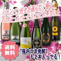"""ワイン名:【送料無料】シャンパン好きが選んだ""""極上""""デイリー・スパークリング・6本セット 生産者:商..."""