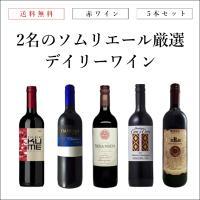 ワイン名:【半額】【送料無料】(第12弾)天才醸造家達が手掛ける世界のワイン超豪華5本セットが半額!...