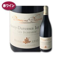 ワイン名:オーセイ・デュレス・プルミエ・クリュ・レ・デュレス 生産者:ディコンヌ 生産地:フランス/...