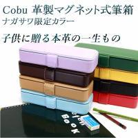 小泉製作所 COBU マグネット式 筆箱・サイズ:約215×80×40mm・重さ:約205g・素材:...
