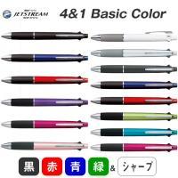 ジェットストリーム4&1・ボールペン(黒・赤・青・緑)+0.5mmシャープペンシル・サイズ:軸径φ約...