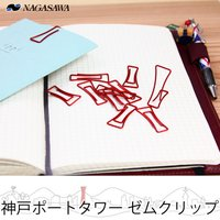 NAGASAWAオリジナル 神戸ポートタワー ゼムクリップ・サイズ:13×9mm/1個当たり・10個...