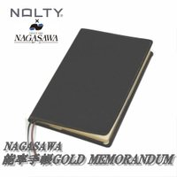 NAGASAWA 能率手帳GOLD メモランダム(MEMORANDUM)なんと能率手帳GOLDがその...