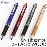 パイロット 限定仕様 4+1 アクロ ウッド 4色ボール+シャープペン・ノック式・ペン先:細字 0....