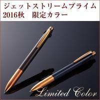三菱 ジェットストリーム プライム 3色ボールペン・サイズ:全長約143mm・軸径:直径約11.0m...