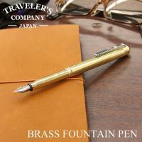 ブラス 万年筆 無垢・本体サイズ:直径11×H102mm・素材:本体 真鍮製、ペン先 スチール製・文...