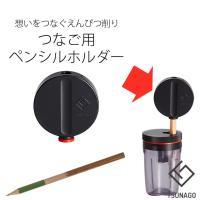 ※こちらの商品はペンシルホルダーのみです。鉛筆削り本体は付属しておりませんのでご注意ください。メール...