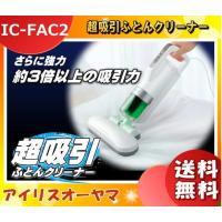 ●商品名:超吸引ふとんクリーナー ●メーカー:アイリスオーヤマ ●型番:IC-FAC2 ●商品サイズ...