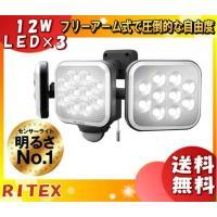 ライテックス LED-AC3036 屋外LEDセンサーライト 12Wx3灯 明るさNo.1 3,000lm AC電源式 フリーアーム式 防雨タイプ ひもスイッチ付 [ledac3036]「送料無料」