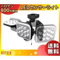 ライテックス LED-AC3042 LEDセンサーライト 14Wx3灯 明るさNo1 4,000ルーメン ハロゲン800W相当 フリーアーム式 投光器 常夜灯になる!コード[3m]「送料無料」