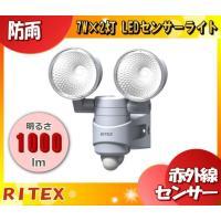 ●メーカー:ライテックス ●型番:LED-AC314 ●7W×2灯 高輝度白色LED(設計寿命約4万...