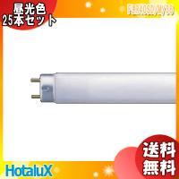 [25本セット]NEC FLR40SD/M/36 昼光色蛍光ランプ ラピッドスタート 省電力形「25本入/1本あたり140円」「FLR40SDM36」「代引不可」「JJ」