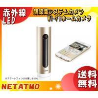 ●メーカー:netatmo ネタトモ ●型番:NET-OT-000007C   ●商品名:welco...