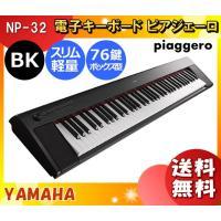 ●型番:NP32B ●商品名:電子キーボード ピアジェーロ NP-32 ●メーカー:ヤマハ ●カラー...