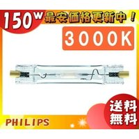 ■メーカー:フィリップス(PHILIPS) ■形番:CDM-TD150W/830 ■定格ランプ電力:...