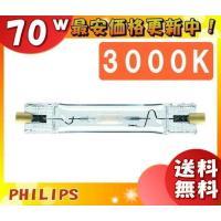 ■メーカー:フィリップス(PHILIPS) ■形番:CDM-TD70W/830 ■定格ランプ電力:7...