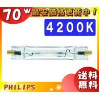 ■メーカー:フィリップス(PHILIPS) ■形番:CDM-TD70W/942 ■定格ランプ電力:7...