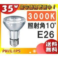 ■メーカー:フィリップス(PHILIPS) ■形番:CDM-R35W 830 PAR20 10゜ ■...