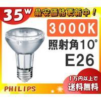 ■メーカー:フィリップス(PHILIPS) ■形番:CDM-R35W/830 PAR30L10° ■...