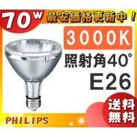 ■メーカー:フィリップス(PHILIPS) ■形番:CDM-R70W 830 PAR30L 40° ...