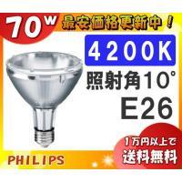 ■メーカー:フィリップス(PHILIPS) ■形番:CDM-R70W 942 PAR30L 10° ...