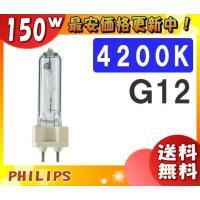 ■メーカー:フィリップス(PHILIPS) ■形番:CDM-T150W/942 ■定格ランプ電力:1...