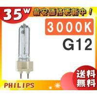 ■メーカー:フィリップス(PHILIPS) ■形番:CDM-T35W/830 ■定格ランプ電力:35...