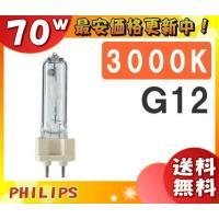 ■メーカー:フィリップス(PHILIPS) ■形番:CDM-T70W/830 ■定格ランプ電力:70...