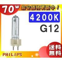 ■メーカー:フィリップス(PHILIPS) ■形番:CDM-T70W/942 ■定格ランプ電力:70...