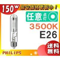 ■メーカー:フィリップス(PHILIPS) ■形番:CDM-TP150W/935 ■ガラス:クリア ...