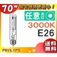 ■メーカー:フィリップス(PHILIPS) ■形番:CDM-TP70W/830 ■ガラス:クリア ■...
