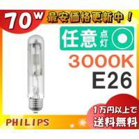 ■メーカー:フィリップス(PHILIPS) ■形番:CDM-TP/F70W/830 ■ガラス:フロス...
