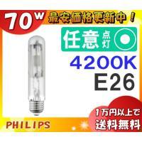 ■メーカー:フィリップス(PHILIPS) ■形番:CDM-TP/F70W/842 ■ガラス:フロス...