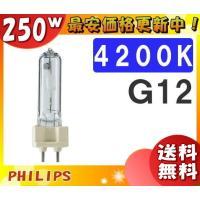 ■メーカー:フィリップス(PHILIPS) ■形番:CDM-T250W/942 ■定格ランプ電力:2...