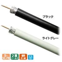 [商品名] 同軸ケーブル S-5C-FB-AB 100m巻き[ブラック/ライトグレー]3210-5C...