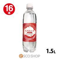 [商品名] 九州あわ水 炭酸水(1500mL*8本入)×2ケース  あわ水 1.5L×16本 炭酸水...