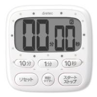 ドリテック時計付大画面タイマー T-566 タイマー キッチンタイマー キッチン 美容室