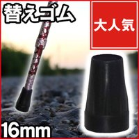 【商品説明】 杖先に装着する替えゴムです。 杖の直径が合えば、色々なメーカーの杖にご利用いただけます...