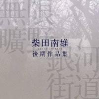 種別:CD 発売日:2009/05/20 収録:Disc.1/01. 四つのインヴェンションと四つの...
