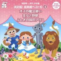種別:CD 発売日:2013/03/27 収録:Disc.1/01.オズの魔法使い <2幕> <第1...