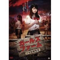 ガールズ・ファーム~少女奴隷牧場~ 【DVD】