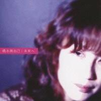 種別:CD 発売日:2009/01/07 収録:Disc.1/01. 未来へ (4:59)/02. ...