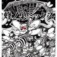 種別:CD 発売日:2014/03/12 収録:Disc.1/01.THUNDER - 蜂ノ巣 DU...