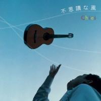 種別:CD 発売日:2008/05/30 説明:ガットギタリスト智詠/Chieiとアコースティック音...