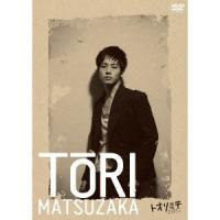 松坂桃李/トオリミチ2011 【DVD】