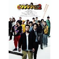 種別:DVD 発売日:2014/10/24 説明:『映画「闇金ウシジマくんPart2」』 クズどもに...