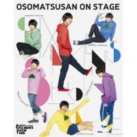 おそ松さん on STAGE ~SIX MEN'S SHOW TIME~ 【DVD】