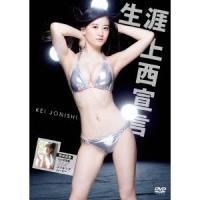 上西恵/生涯上西宣言 【DVD】
